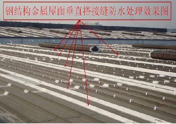 金属板的水平搭接缝,采用相应宽的ROOFMATE金属屋面防水系统进行防水处理,即金属屋面水平搭接处先涂一层贝斯基层涂料,在其仍为湿润时,把相应宽的缝织聚酯布嵌入其中,再从上面用贝斯基层涂料充分浸润缝织聚酯布,以至全干,至少12小时后 , 在做好防水处理的区域涂一层托普表层涂料,托普表层涂料的总涂覆率为35平方米/